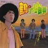 Мацуда Шота сменя прическата за нов филм