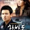 Хитова драма за двете Кореи привлича зрителите