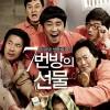 Затворническа комедия става поредният корейски хит