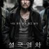 Хитова година за корейското кино