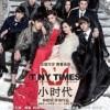 Кинохитовете за 2013 в Китай