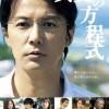 Японските кинохитове за 2013