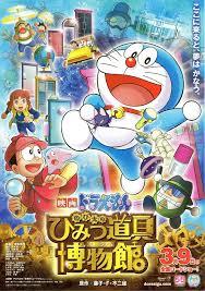 Doraemon Himitsu No Dogu Museum